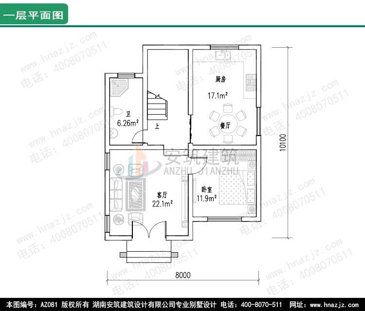 az081三层农村自建房图纸设计_别墅设计小户型_经济实用8*10.