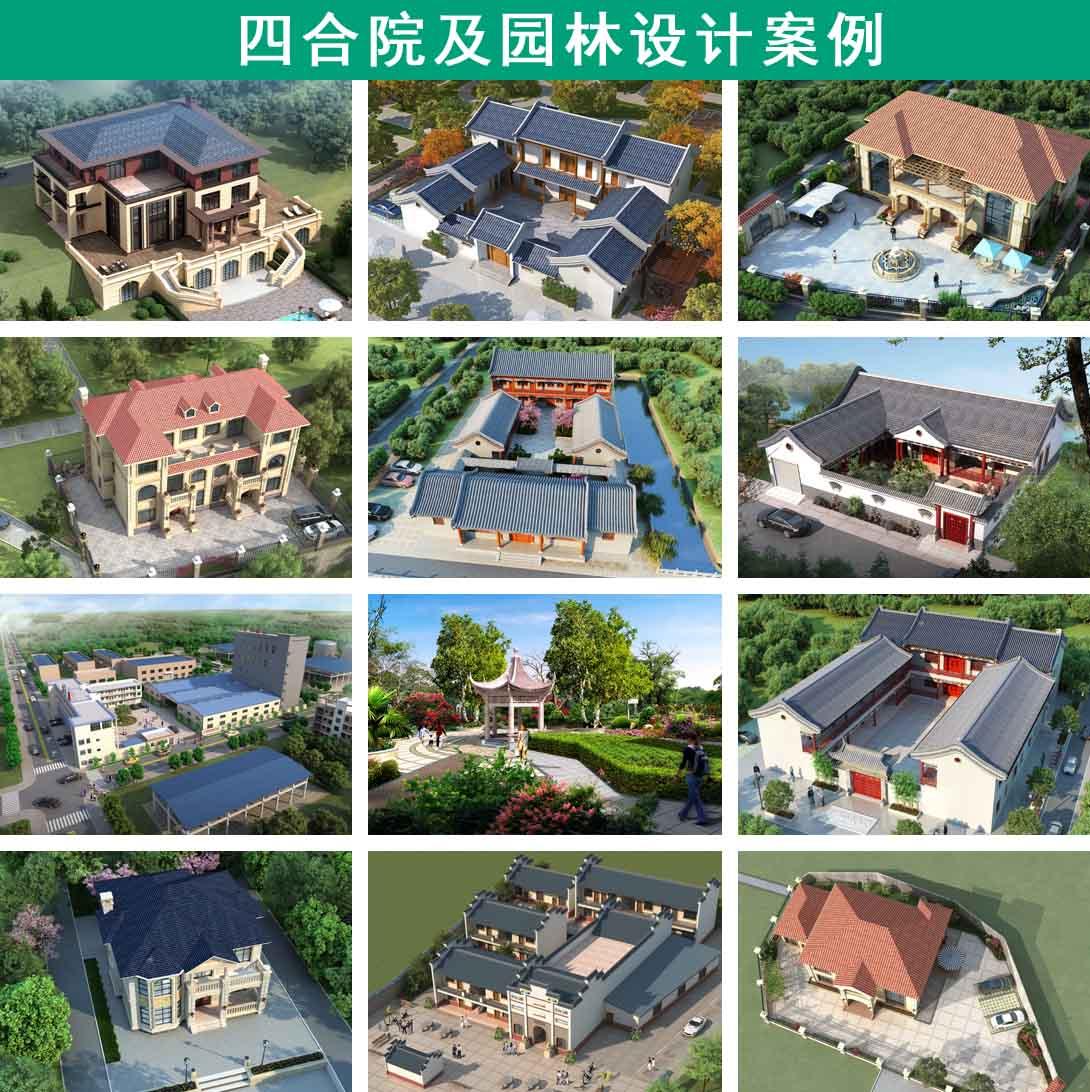 四合院及园林设计案例.jpg